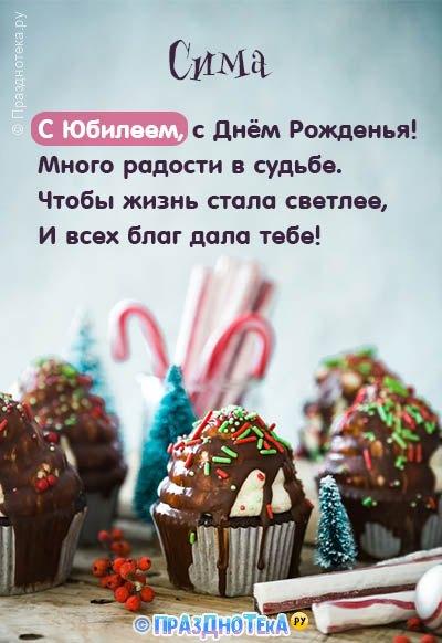 С Днём Рождения Сима! Открытки, аудио поздравления :)