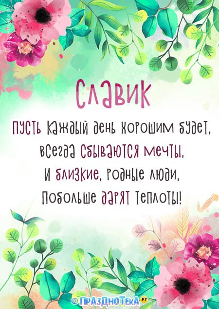 С Днём Рождения Славик! Открытки, аудио поздравления :)