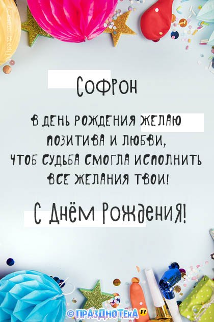 С Днём Рождения Софрон! Открытки, аудио поздравления :)
