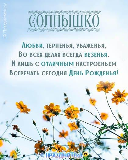 С Днём Рождения Солнышко! Открытки, аудио поздравления :)