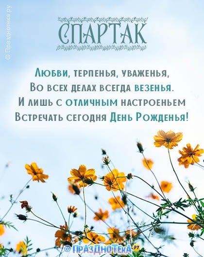 С Днём Рождения Спартак! Открытки, аудио поздравления :)