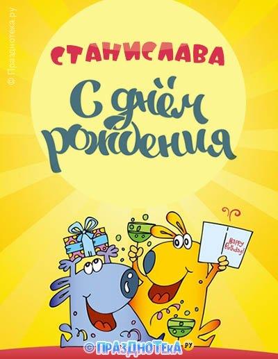 С Днём Рождения Станислава! Открытки, аудио поздравления :)