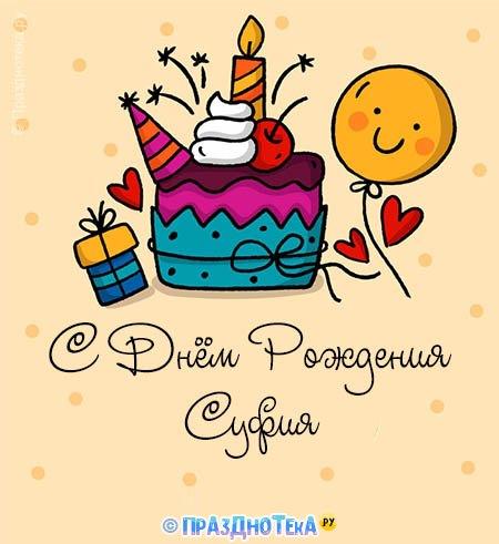 С Днём Рождения Суфия! Открытки, аудио поздравления :)