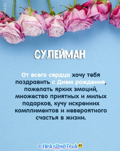 С Днём Рождения Сулейман! Открытки, аудио поздравления :)