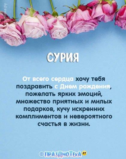 С Днём Рождения Сурия! Открытки, аудио поздравления :)