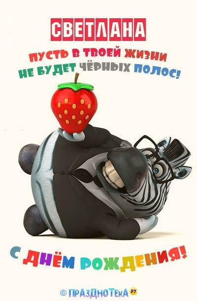 С Днём Рождения Светлана! Открытки, аудио поздравления :)