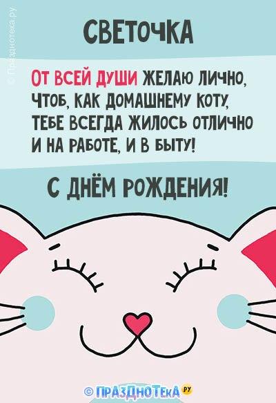 С Днём Рождения Светочка! Открытки, аудио поздравления :)