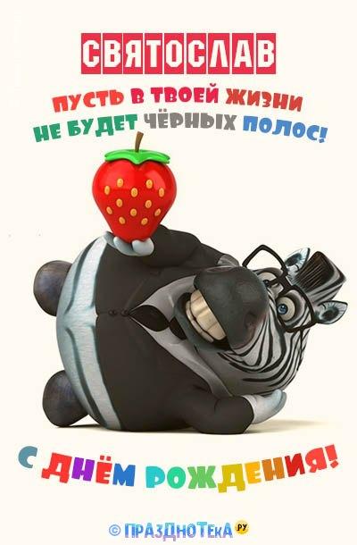 С Днём Рождения Святослав! Открытки, аудио поздравления :)