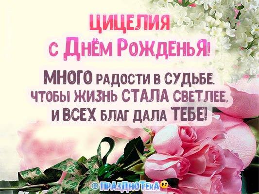 С Днём Рождения Цицелия! Открытки, аудио поздравления :)