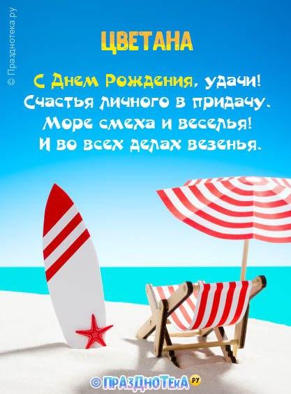 С Днём Рождения Цветана! Открытки, аудио поздравления :)