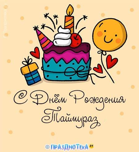 С Днём Рождения Таймураз! Открытки, аудио поздравления :)