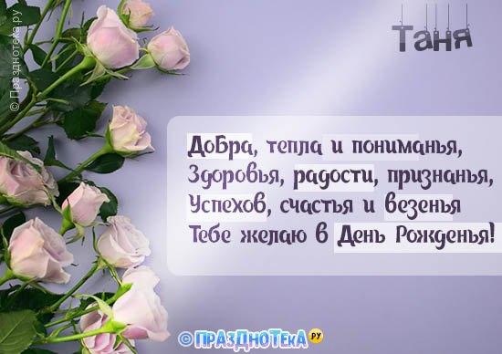 С Днём Рождения Таня! Открытки, аудио поздравления :)