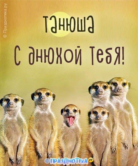 С Днём Рождения Танюша! Открытки, аудио поздравления :)