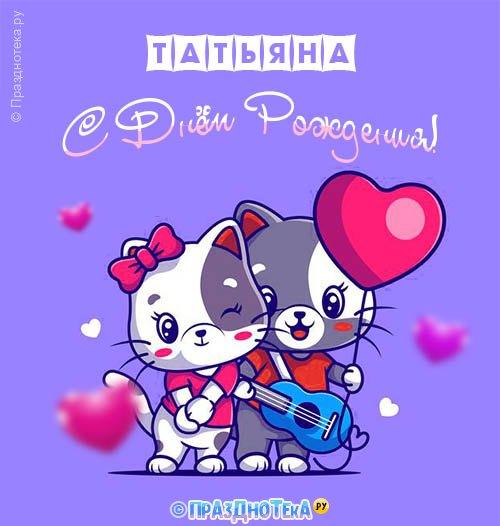 С Днём Рождения Татьяна! Открытки, аудио поздравления :)
