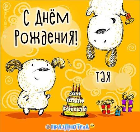 С Днём Рождения Тая! Открытки, аудио поздравления :)