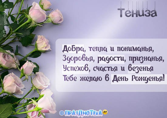 С Днём Рождения Тениза! Открытки, аудио поздравления :)