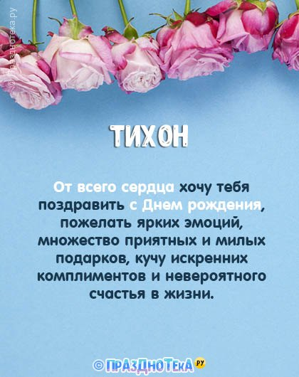 С Днём Рождения Тихон! Открытки, аудио поздравления :)