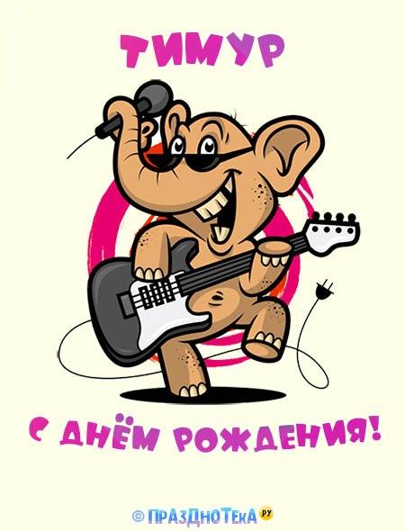 С Днём Рождения Тимур! Открытки, аудио поздравления :)