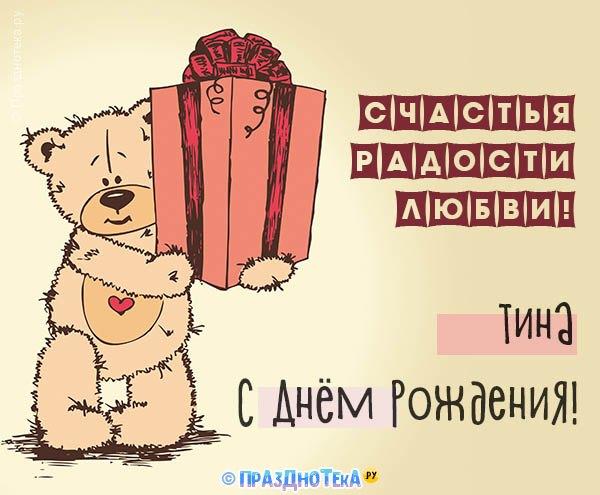 С Днём Рождения Тина! Открытки, аудио поздравления :)