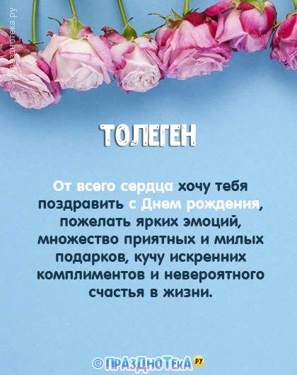С Днём Рождения Толеген! Открытки, аудио поздравления :)