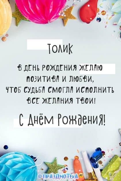С Днём Рождения Толик! Открытки, аудио поздравления :)