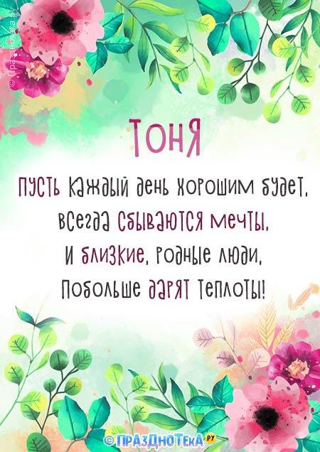 С Днём Рождения Тоня! Открытки, аудио поздравления :)