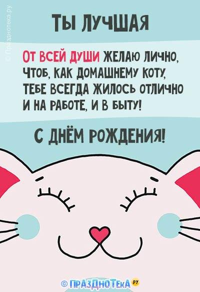 """С Днём Рождения, с надписью """"Ты лучшая""""! Открытки, аудио поздравления :)"""