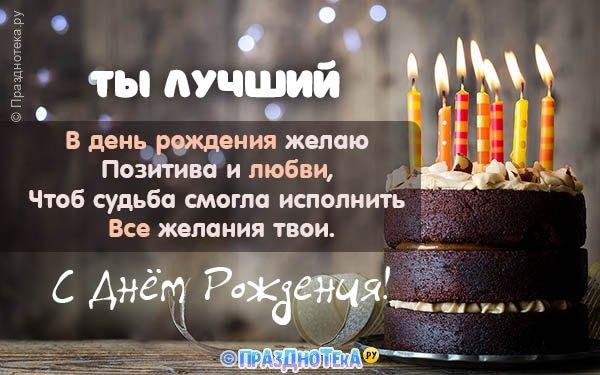 """С Днём Рождения, с надписью """"Ты лучший""""! Открытки, аудио поздравления :)"""