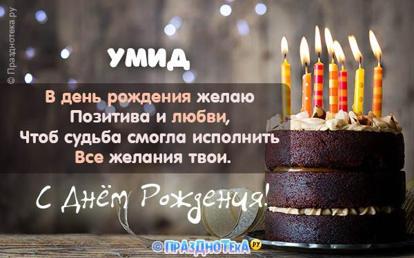 С Днём Рождения Умид! Открытки, аудио поздравления :)