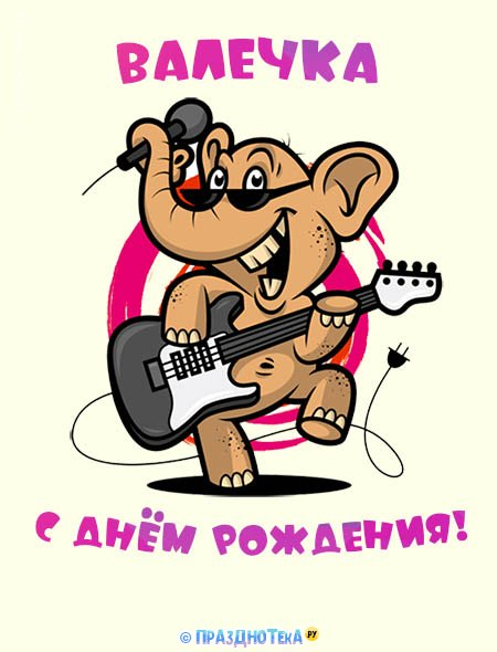 С Днём Рождения Валечка! Открытки, аудио поздравления :)