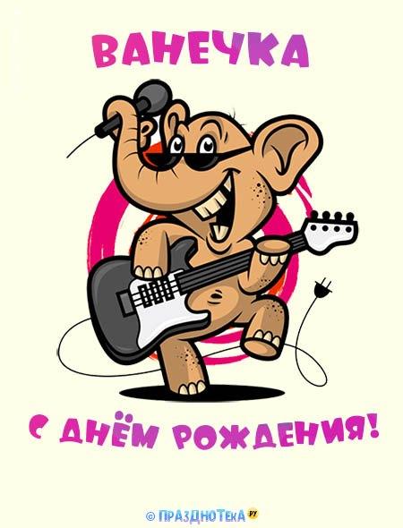 С Днём Рождения Ванечка! Открытки, аудио поздравления :)