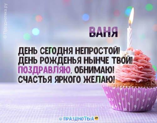 С Днём Рождения Ваня! Открытки, аудио поздравления :)