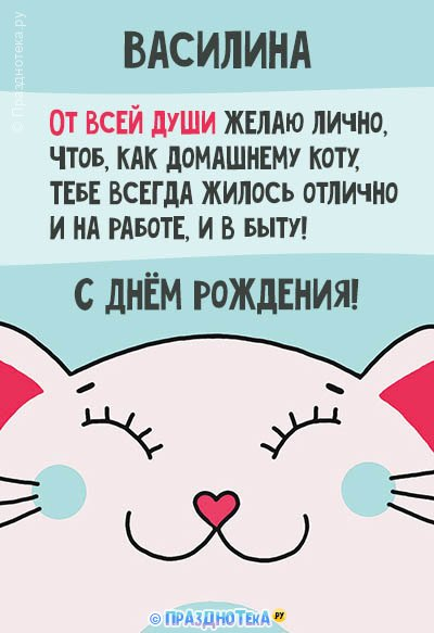 С Днём Рождения Василина! Открытки, аудио поздравления :)