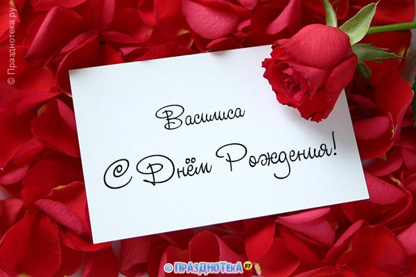С Днём Рождения Василиса! Открытки, аудио поздравления :)