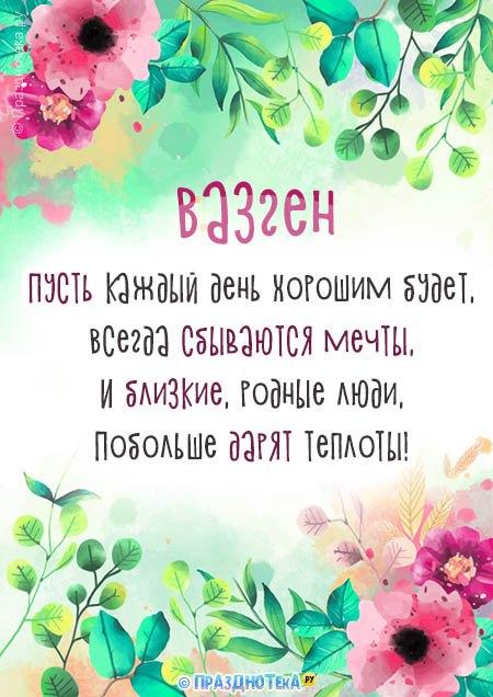 С Днём Рождения Вазген! Открытки, аудио поздравления :)