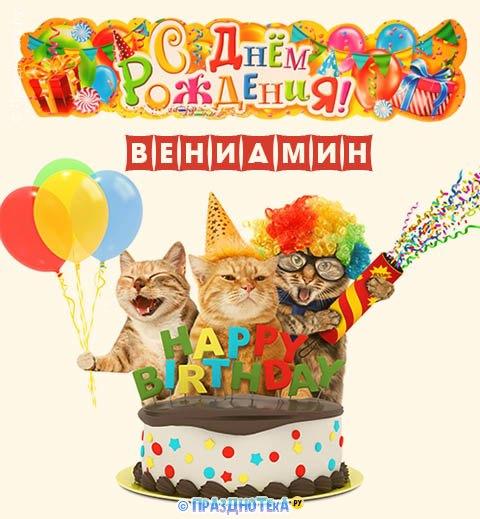 С Днём Рождения Вениамин! Открытки, аудио поздравления :)