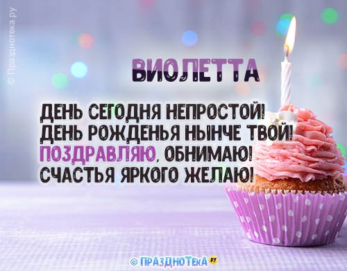 С Днём Рождения Виолетта! Открытки, аудио поздравления :)
