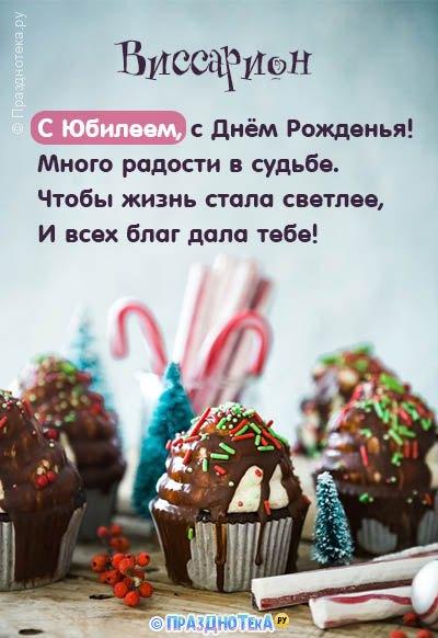 С Днём Рождения Виссарион! Открытки, аудио поздравления :)