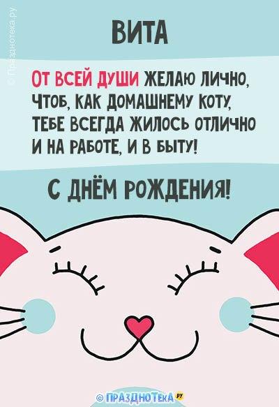С Днём Рождения Вита! Открытки, аудио поздравления :)