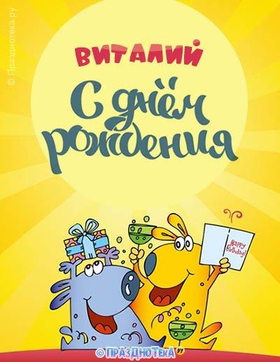 С Днём Рождения Виталий! Открытки, аудио поздравления :)