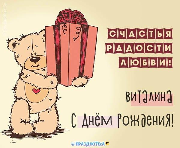 С Днём Рождения Виталина! Открытки, аудио поздравления :)