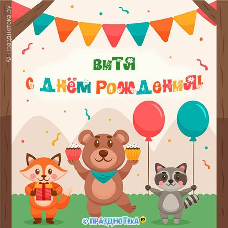 С Днём Рождения Витя! Открытки, аудио поздравления :)