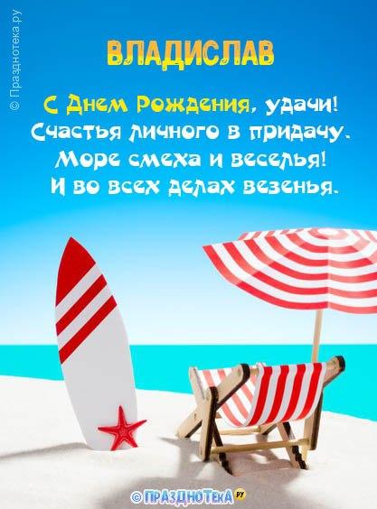 С Днём Рождения Владислав! Открытки, аудио поздравления :)