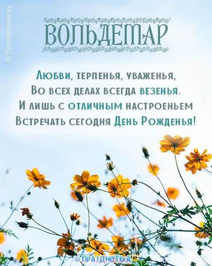 С Днём Рождения Вольдемар! Открытки, аудио поздравления :)