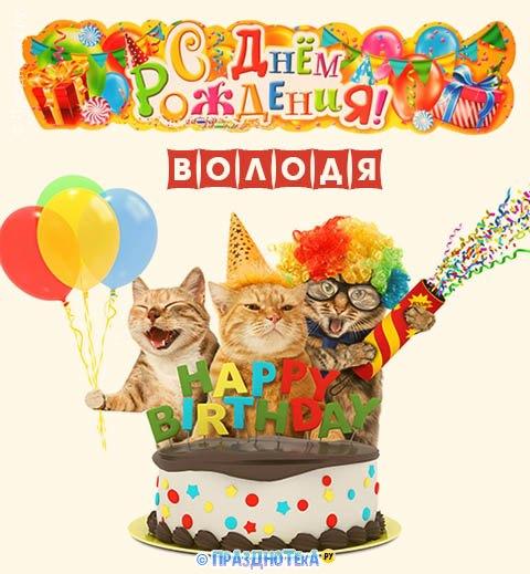 С Днём Рождения Володя! Открытки, аудио поздравления :)