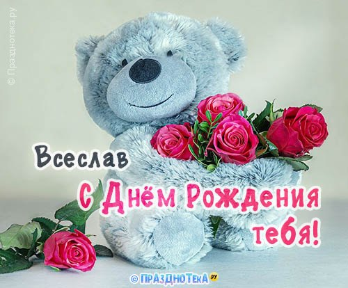 С Днём Рождения Всеслав! Открытки, аудио поздравления :)
