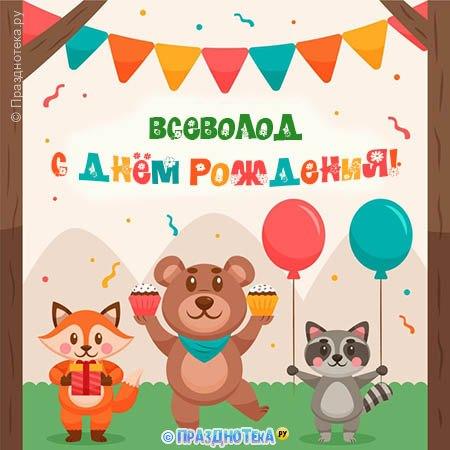 С Днём Рождения Всеволод! Открытки, аудио поздравления :)