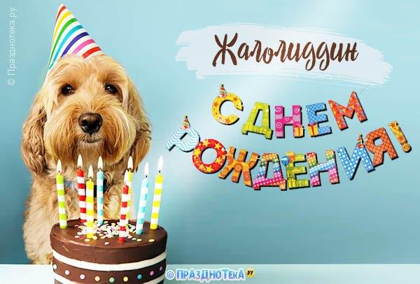 С Днём Рождения Жалолиддин! Открытки, аудио поздравления :)