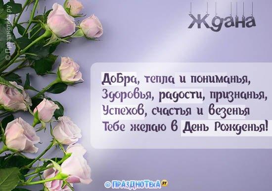 С Днём Рождения Ждана! Открытки, аудио поздравления :)