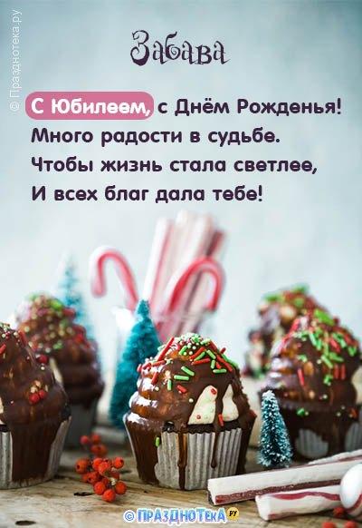С Днём Рождения Забава! Открытки, аудио поздравления :)